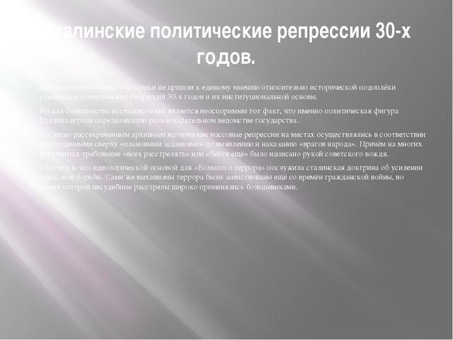 Сталинские политические репрессии 30-х годов. До настоящего момента историки...