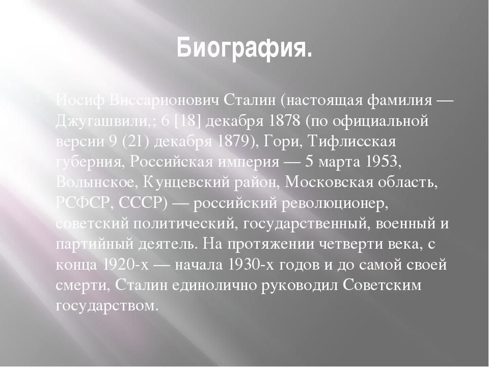 Биография. Иосиф Виссарионович Сталин (настоящая фамилия — Джугашвили,; 6 [18...