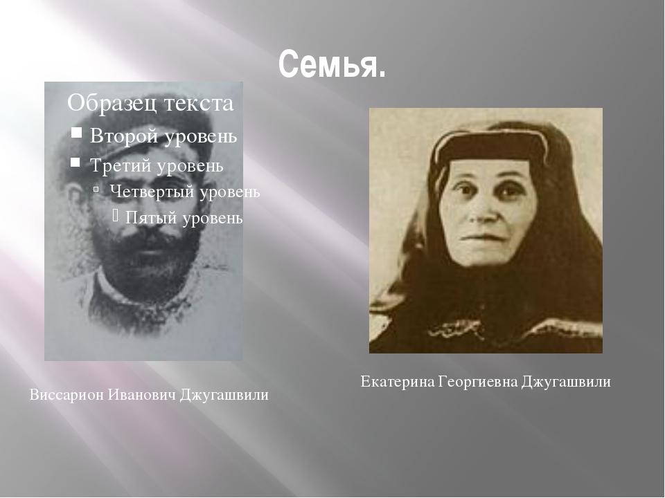 Семья. Виссарион Иванович Джугашвили Екатерина Георгиевна Джугашвили