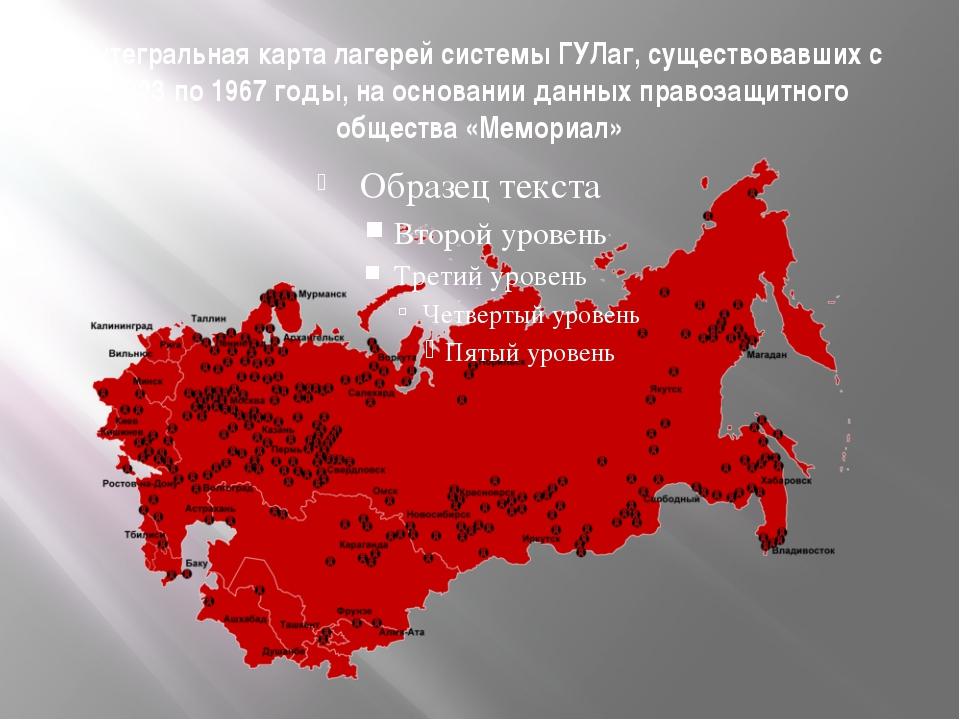 Интегральная карта лагерей системы ГУЛаг, существовавших с 1923 по 1967 годы,...