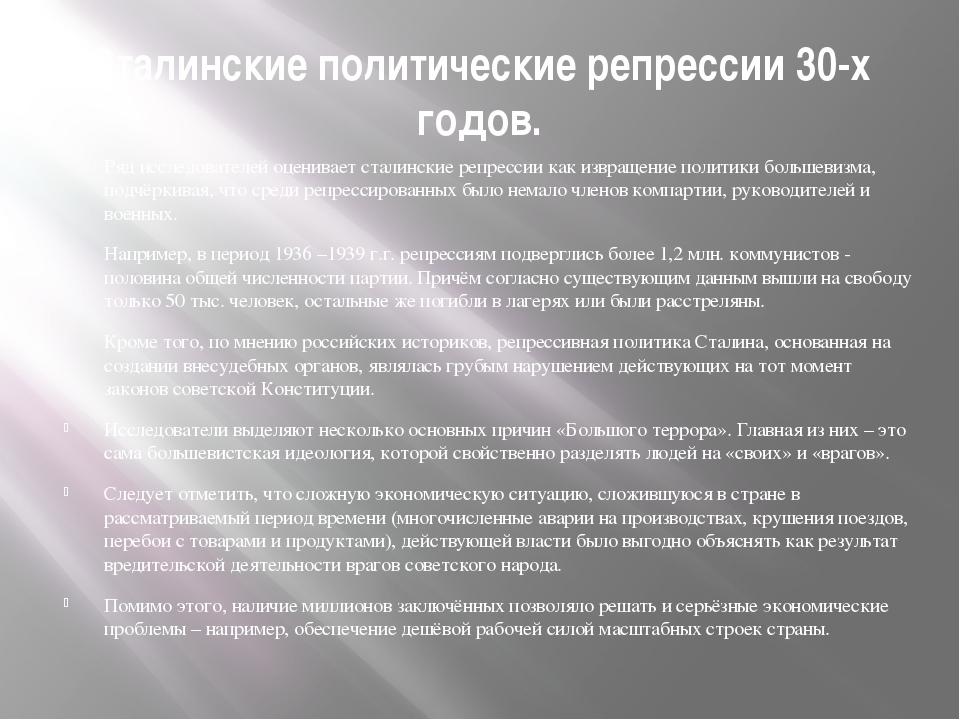 Сталинские политические репрессии 30-х годов. Ряд исследователей оценивает ст...