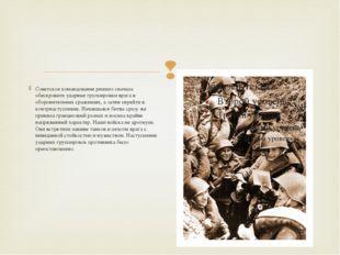 Советское командование решило сначала обескровить ударные группировки врага
