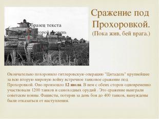 Сражение под Прохоровкой. (Пока жив, бей врага.) Окончательно похоронило гитл