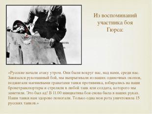 Из воспоминаний участника боя Гюрса: «Русские начали атаку утром. Они были во