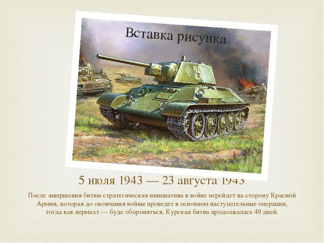 5 июля 1943 — 23 августа 1943 После завершения битвы стратегическая инициатив...
