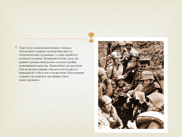 Советское командование решило сначала обескровить ударные группировки врага...