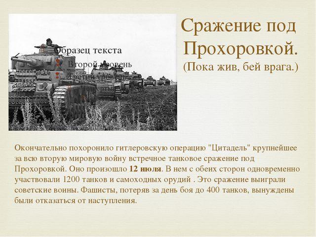Сражение под Прохоровкой. (Пока жив, бей врага.) Окончательно похоронило гитл...
