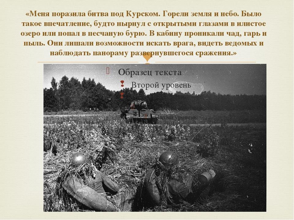 «Меня поразила битва под Курском. Горели земля и небо. Было такое впечатление...