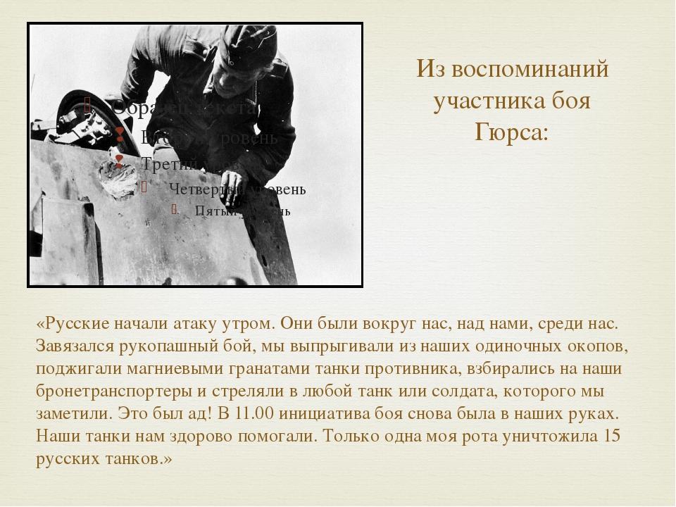 Из воспоминаний участника боя Гюрса: «Русские начали атаку утром. Они были во...