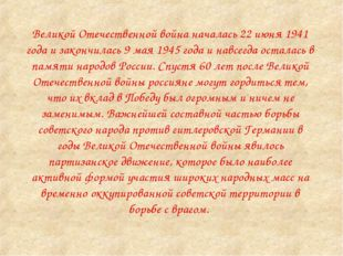 Великой Отечественной война началась 22 июня 1941 года и закончилась 9 мая 19