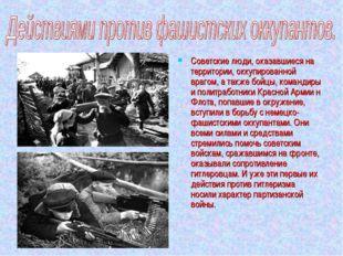 Советские люди, оказавшиеся на территории, оккупированной врагом, а также бой