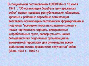 """В специальном постановлении ЦКВКП(б) от 18 июля 1941 г. """"Об организации борь"""