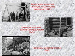 Партизаны Северной Осетии. 1942 г. Фашистские технологии. Расправа с партизан