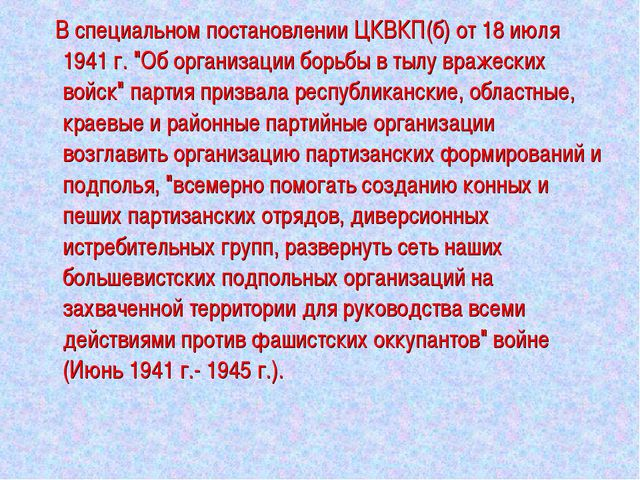 """В специальном постановлении ЦКВКП(б) от 18 июля 1941 г. """"Об организации борь..."""