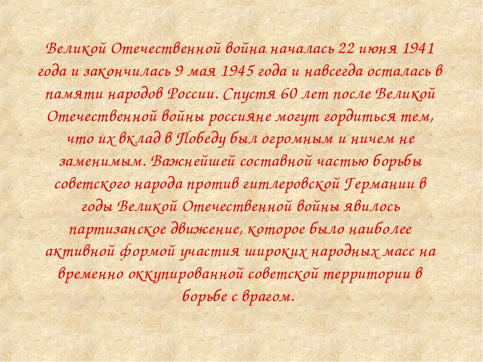 Великой Отечественной война началась 22 июня 1941 года и закончилась 9 мая 19...