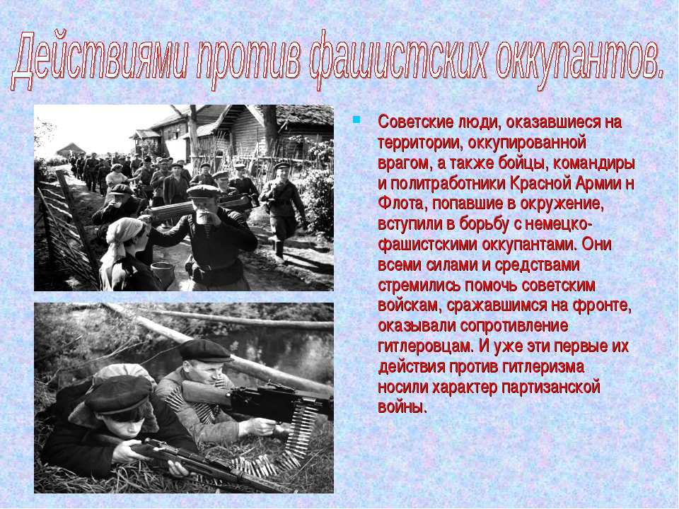 Советские люди, оказавшиеся на территории, оккупированной врагом, а также бой...