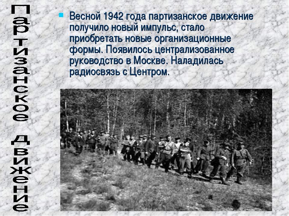 Весной 1942 года партизанское движение получило новый импульс, стало приобрет...