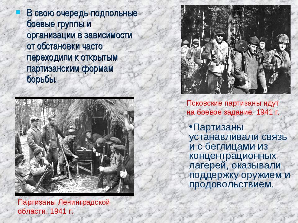 В свою очередь подпольные боевые группы и организации в зависимости от обстан...