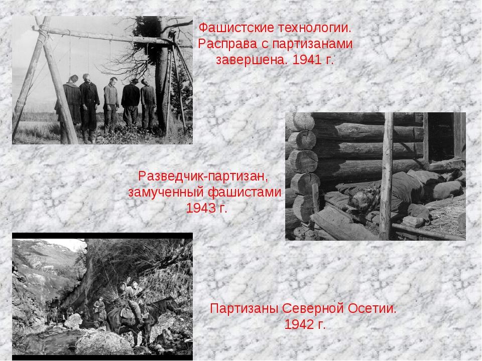 Партизаны Северной Осетии. 1942 г. Фашистские технологии. Расправа с партизан...