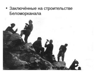 Заключённые на строительстве Беломорканала