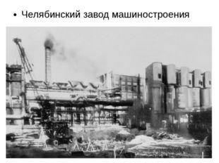 Челябинский завод машиностроения