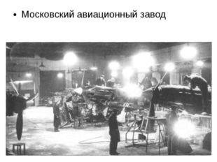 Московский авиационный завод