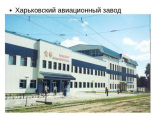 Харьковский авиационный завод