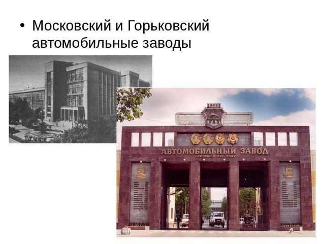 Московский и Горьковский автомобильные заводы