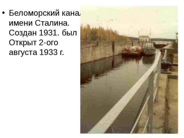 Беломорский канал имени Сталина. Создан 1931. был Открыт 2-ого августа 1933 г.