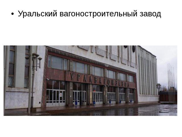 Уральский вагоностроительный завод
