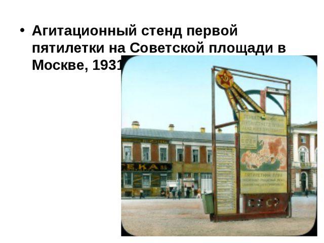 Агитационный стенд первой пятилетки на Советской площади в Москве, 1931.