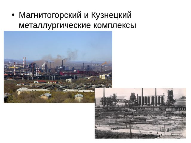 Магнитогорский и Кузнецкий металлургические комплексы