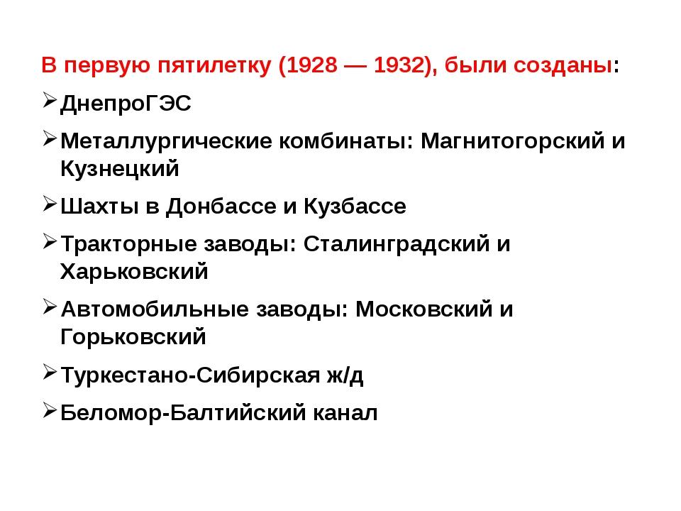 В первую пятилетку (1928 — 1932), были созданы: ДнепроГЭС Металлургические к...