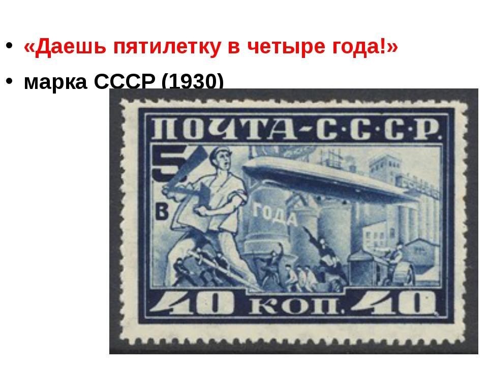 «Даешь пятилетку в четыре года!» марка СССР (1930)