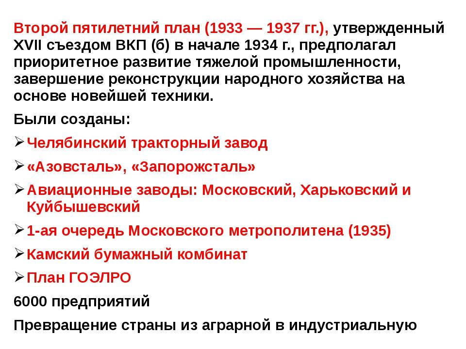 Второй пятилетний план (1933 — 1937 гг.), утвержденный XVII съездом ВКП (б)...
