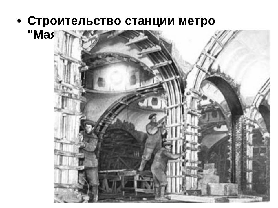 """Строительство станции метро """"Маяковская"""