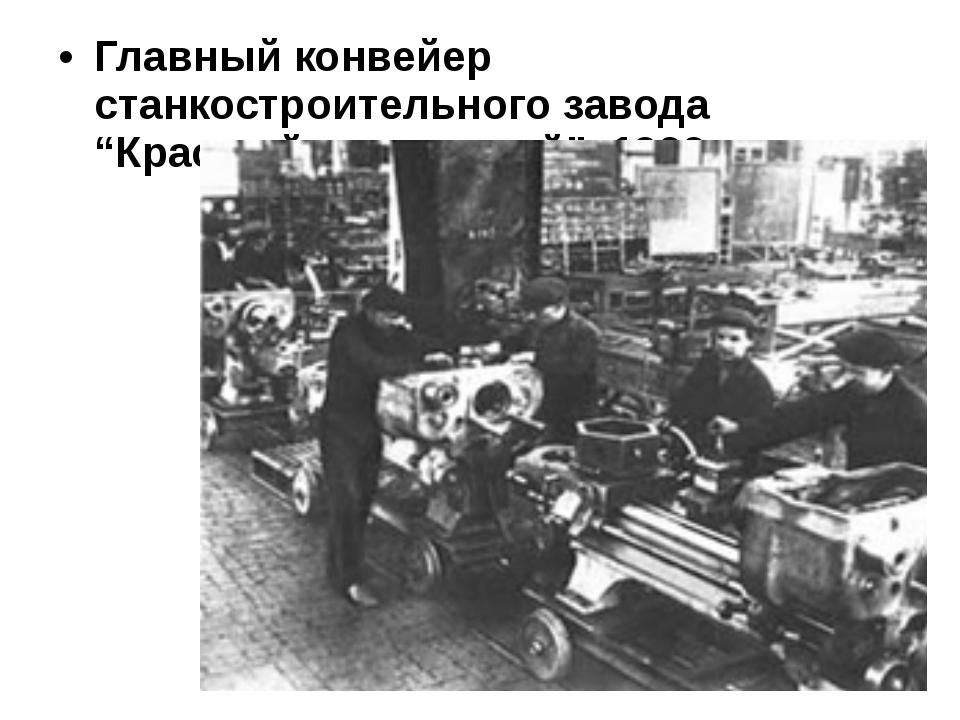 """Главный конвейер станкостроительного завода """"Красный пролетарий"""". 1933 г."""