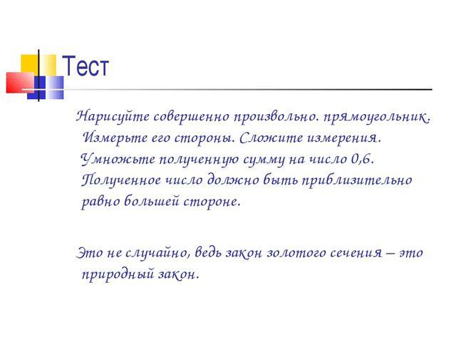 Тест Нарисуйте совершенно произвольно. прямоугольник. Измерьте его стороны. С...