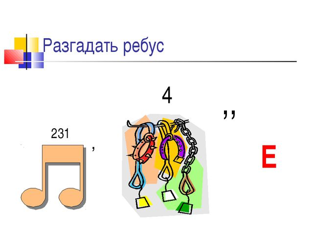 Разгадать ребус 231 4 ,, , Е