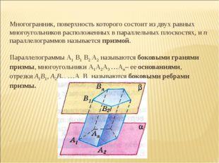 Многогранник, поверхность которого состоит из двух равных многоугольников рас
