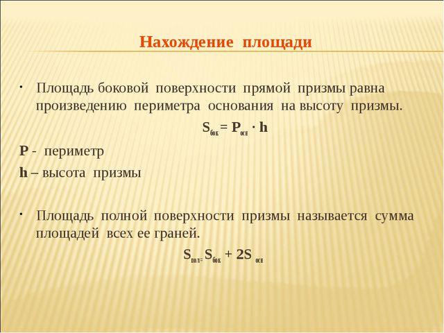 Нахождение площади Площадь боковой поверхности прямой призмы равна произведен...