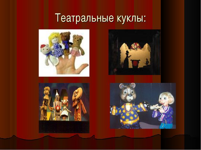 Театральные куклы:
