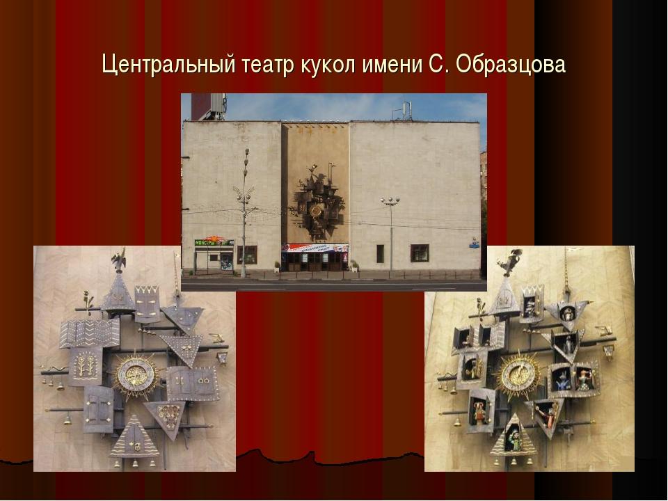 Центральный театр кукол имени С. Образцова