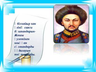 Әбілхайыр хан өзінің саяси дұшпандарын-Жошы әулетінен шыққан сұлтандарды құда
