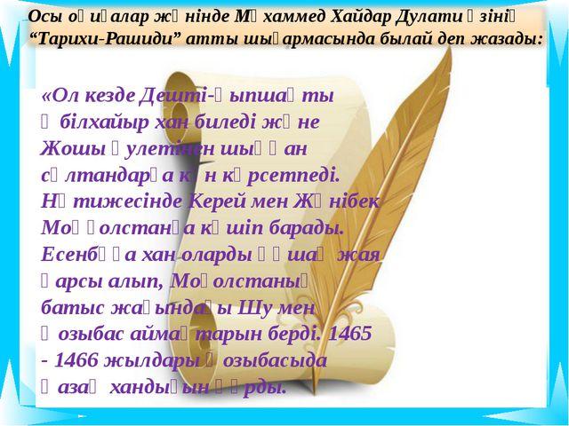 «Ол кезде Дешті-қыпшақты Әбілхайыр хан биледі және Жошы әулетінен шыққан сұлт...