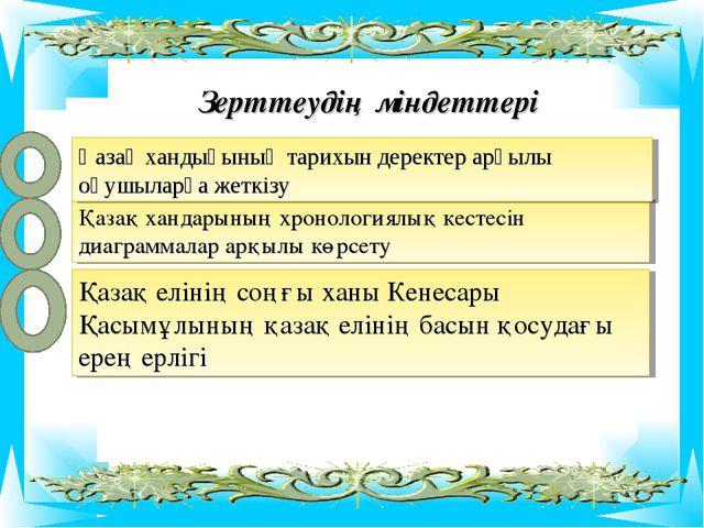 Зерттеудің міндеттері Қазақ хандарының хронологиялық кестесін диаграммалар ар...