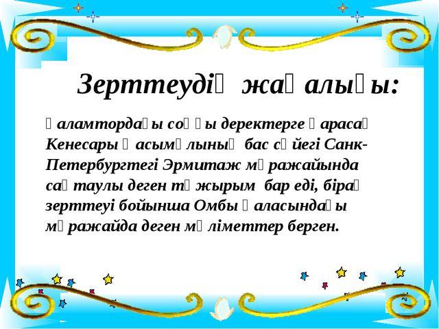 Зерттеудің жаңалығы: Ғаламтордағы соңғы деректерге қарасақ Кенесары Қасымұлын...