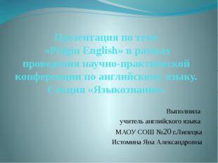 Презентация по теме «Pidgin English» в рамках проведения научно-практической