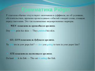 Грамматика Pidgin У глаголов обычно отсутствуют окончания и суффиксы, но об у
