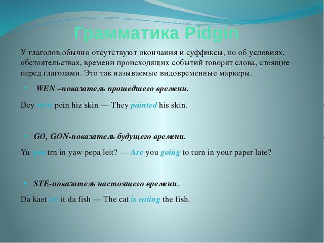Грамматика Pidgin У глаголов обычно отсутствуют окончания и суффиксы, но об у...